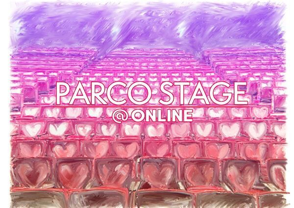 『PARCO STAGE @ ONLINE』