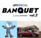 ウォルピスカーターとOxTが共演、対バン企画「uP!!!SPECIAL BANQUET vol.2」