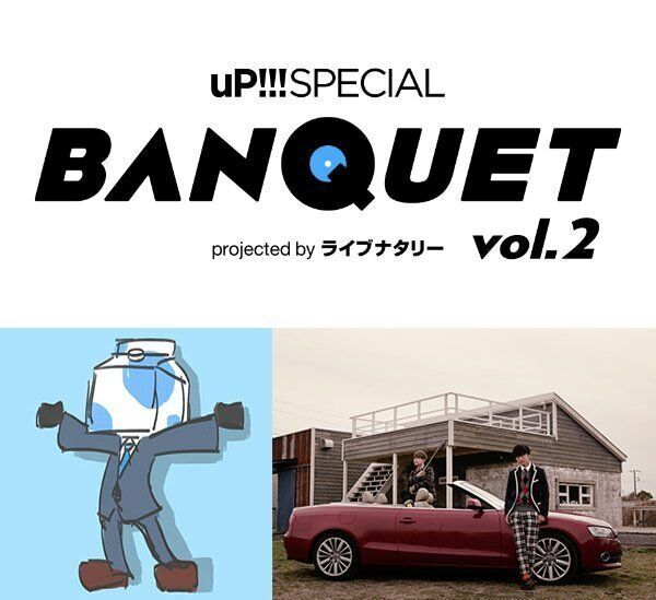 『uP!!!SPECIAL BANQUET vol.2 projected by ライブナタリー』