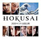 瀧本美織、津田寛治、青木崇高ら『HOKUSAI』出演決定 北斎ブルーの大波が踊るティザービジュアルも