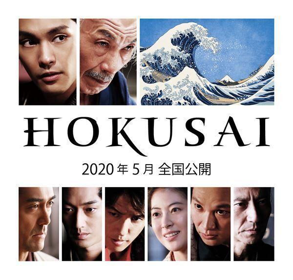 『HOKUSAI』 (c)2020 HOKUSAI MOVIE