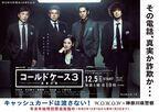 『コールドケース3』シリーズ恒例、神奈川県警とのタイアップポスター公開 「その電話、真実か詐欺か…」