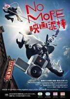 『NO MORE映画泥棒』新CM公開! カメラ男「トレーニングを重ねた私の身のこなしにご期待ください!」