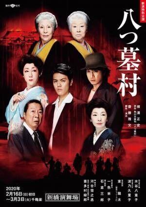 新派特別公演『八つ墓村』