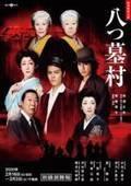 昭和の日本を席巻したミステリー『八つ墓村』を令和に舞台化
