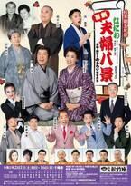 桂米朝夫婦を描く喜劇『なにわ夫婦八景』が開幕