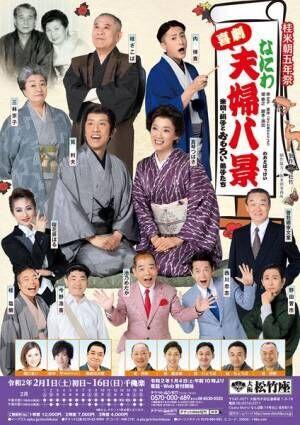『喜劇 なにわ夫婦八景 米朝・絹子とおもろい弟子たち』
