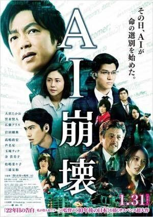 『AI崩壊』本ポスター (c)2019 映画「AI 崩壊」製作委員会