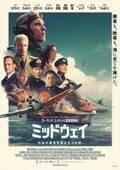 歴史的海戦がド迫力の映像に 『ミッドウェイ』予告編&新ポスタービジュアル公開!
