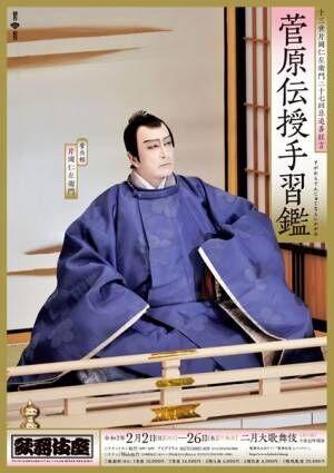 歌舞伎座 二月大歌舞伎『菅原伝授手習鑑』