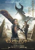 ハリウッド実写版『モンスターハンター』2021年3月より日本公開決定 迫力のポスタービジュアルも
