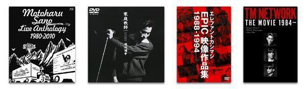 第1弾は佐野元春、岡村靖幸、エレファントカシマシ、TM NETWORKら 歴史に残るライブ映像を本日より期間限定無料配信