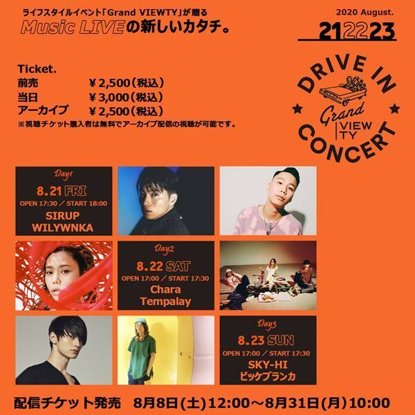 「Grand VIEWTY 2020 Drive in Concert」