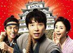 豪華布陣によるエンタテインメント時代劇『引っ越し大名!』 特典映像のダイジェストが特別公開!