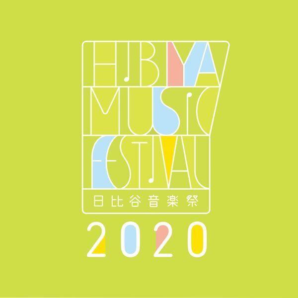 菅田将暉、桜井和寿、久石譲ら「日比谷音楽祭2020」第2弾出演者決定! クラウドファンディングで生配信にも挑戦