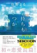 THE BACK HORN×作家・住野よる、コラボ恋愛小説『この気持ちもいつか忘れる CD付・先行限定版』9月16日発売!