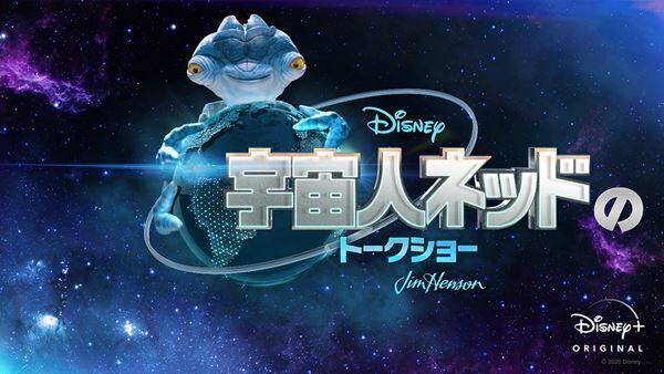 『宇宙人ネッドのトークショー』キービジュアル (c)2020 Disney and its related entities