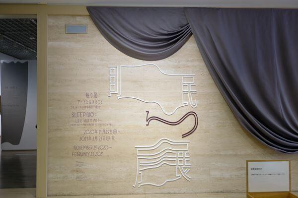 人間に欠かせない「眠り」をテーマにした表現を展観 『眠り展:アートと生きること』東京国立近代美術館で開催中