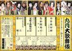『九月大歌舞伎』が開幕! 中村吉右衛門の「引き窓」ほか、華やかな演目を四部制で上演