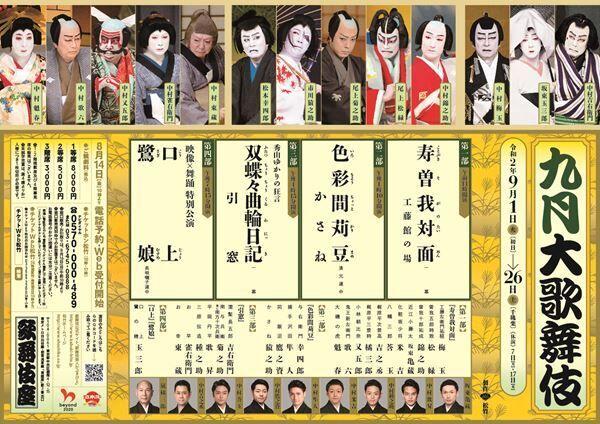 『九月大歌舞伎』チラシ