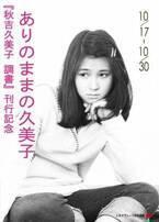 常に異彩を放つ女優、秋吉久美子。この秋、初の自伝出版、特集上映も開催決定!