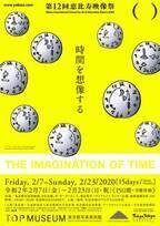 """「恵比寿映像祭」が開幕。今年のテーマは""""時間を想像する"""""""