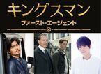 小澤征悦が『キングスマン』日本語吹替版声優に 梶裕貴、櫻井孝宏、山路和弘ら人気声優も集結