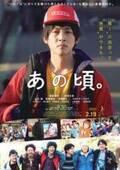 松坂桃李が松浦亜弥の歌で号泣 映画『あの頃。』本予告編&ポスタービジュアル公開