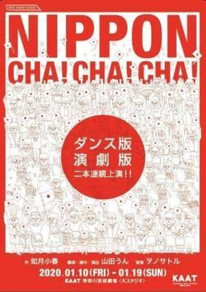 『NIPPON・CHA!CHA!CHA!』