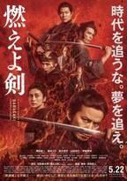 岡田准一が凄絶アクションを披露 『燃えよ剣』メイキング映像公開