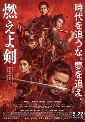 『燃えよ剣』ポスタービジュアル (c)2020 「燃えよ剣」製作委員会