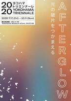 「ヨコハマトリエンナーレ2020」7月17日より開催! 参加アーティストや展示の詳細が明らかに