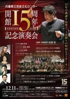 「兵庫県立芸術文化センター」開館15周年記念演奏会開催!