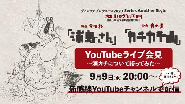 ヴィレッヂプロデュース2020 Series Another Style『浦島さん』『カチカチ山』YouTubeライブ会見~浦カチについて語ってみた~