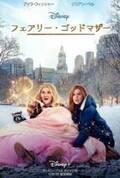 アイラ・フィッシャー×ジリアン・ベル『フェアリー・ゴッドマザー』、12月11日よりディズニープラスにて独占配信