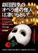 劇団四季の新劇場がいよいよオープン! 傑作『オペラ座の怪人』でこけら落とし
