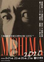 4人の気鋭演出家が三島由紀夫の世界観に挑む『MISHIMA2020』明日より
