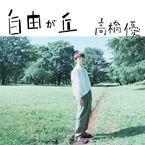 高橋優、配信シングル『自由が丘』9月21日リリース&MV公開 前日はデビュー10周年記念生配信を実施