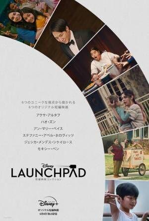 「Disney Launchpad」
