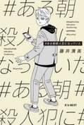 藤井清美の小説『#ある朝殺人犯になっていた』が朗読劇に 須賀健太、山崎大輝、宮澤佐江、松本利夫ら出演