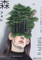 上村聡史演出舞台『森 フォレ』公演詳細発表 チラシビジュアルは榎本マリコが担当
