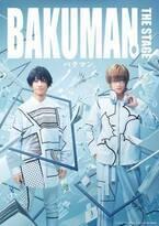 鈴木拡樹×荒牧慶彦W主演で、大人気マンガ『バクマン。』舞台化決定 2021年10月より東京・大阪にて上演