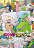 新木優子、ファーストサマーウイカ、山田裕貴の声も 『100日間生きたワニ』予告編公開