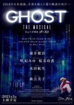桜井玲香、ミュージカル『ゴースト』出演決定 「一生懸命生きようとする力強さをしっかり演じられたら」