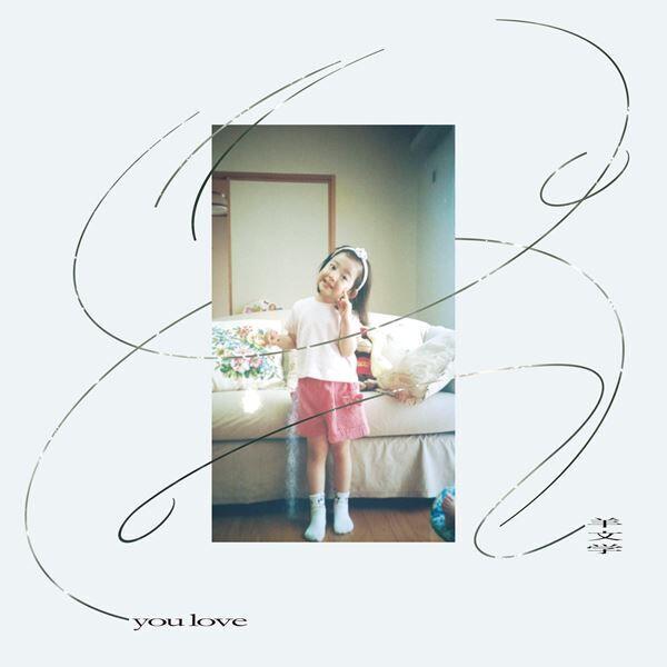 羊文学、新作EP『you love』全曲ティザー映像公開