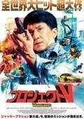ジャッキー・チェン映画の集大成 『プロジェクトV』5月7日公開決定