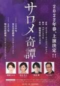 朝海ひかる、芸能30周年記念公演「サロメ奇譚(仮)」上演決定 2022年3月より東京&大阪で