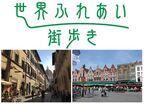 村井秀清の音楽と浦井健治のナビゲートがヨーロッパ周遊の旅へ誘う NHK「世界ふれあい街歩きコンサート」開催決定