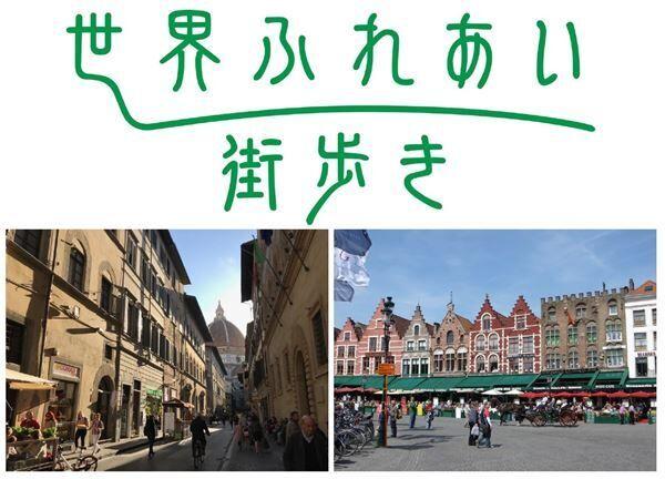 NHK BSプレミアム『世界ふれあい街歩き』