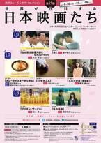 世界が注目する日本映画が集結。「所沢ミューズ シネマ・セレクション」が今週末開幕!